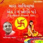 Maara Saathiyama Ek Rang Ochho Pade songs