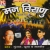Listen to Rama Rama Ghar Ma Pite from Man Biranu