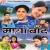 Listen to Bati Jali Douli from Maya Band