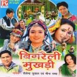 Bigraili Mukhdi songs