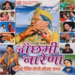 Nauchami Narayan songs