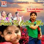 Pauri Ki College Ma songs