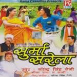 Surma Sarela songs