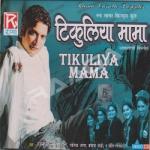 Tikuliya Mama songs