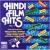 हिंदी फिल्म हिट्स - वॉल १ songs
