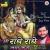 Shri Radhey Radhey Japo