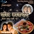 Suhagan Geet songs