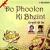 Listen to Mata Amba Jagadamba from Do Phoolon Ki Bheint