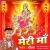 Listen to Unche Pahad Shera Wali from Meri Maa