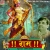 Listen to Sarv Shaktimate Parmatmane from Ram