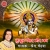 Listen to Ghanshyam Teri Banshi from Mukut Sir Mor Ka
