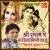 Listen to Khatuwale Paar Laga Re from Shri Shyam Pe Bharosa Kiye Ja Tu