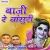 Listen to Mujhe Vrindavan Dham from Baaji Re Baansuri