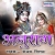 Listen to Bolo Ji Dayalu Dildar from Anurag
