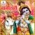 Listen to Mera Shyam Ne Pakda Haath from Balihari
