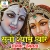 Listen to Jyot Jalau Teri Saanjh Savere from Suno Shyam Pyare