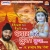 Listen to Shyam Tere Full Kripa Hai from Shyam Teri Full Kirpa