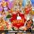 Listen to Om Jai Gange Mata from Aartiyan - Vol 1