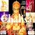 Listen to Shree Ram Chalisa from Chalisa