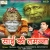 Listen to Shirdi Wale from Sai Ki Tamanna