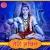 Listen to Chal Shiv Ji Ke Dwar from Teri Bhakti