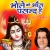 Listen to Bhola Nache from Bhole Ko Bhag Pasand Hai