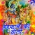Listen to Aaj Biraj Main Hori Re Rasiya from Barsane Ki Holi