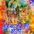 Listen to Sab Khel Rehe Nar Naar from Barsane Ki Holi