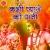 Listen to Kabhi Pyase Ko Paani from Kabhi Pyase Ko Paani
