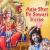 Listen to Aado Mandirya Walo Khol from Aaja Sher Pe Sawari Karke