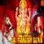 Listen to Jai Ganesh Deva from Jai Ganesh Deva