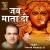 Listen to Om Aim Hreem Kleem from Jay Mata Di
