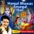 Listen to Mangal Bhawan Amangal Hari from Mangal Bhawan Amangal Hari