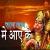 Listen to Charan Sharan Me Aai Ke from Charan Sharan Me Aai Ke