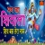 Man Ka Shivala Shiv Bas Tere Naam