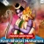 Listen to Hanuman Chalisha from Ram Bhagat Hanuman