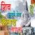 Listen to Shiv Tumne Dera Kailash Lagaya Kyu from Shiv Tumne Dera Kailash Lagaya Kyu