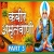 Listen to Kabir Amritwani - Part 3 from Kabir Amritwani - Part 3
