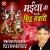 Listen to Maiya Karke Singh Sawari from Maiya Ji Karke Singh Sawari