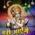 Listen to Hey Radhe Radhe from Hari Ayenge