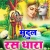 Hey Banke Bihari Teri songs