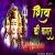 Shiv Ki Barat songs