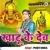 Listen to Khatu Ke Dev from Khatu Ke Dev