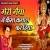 Listen to Meri Maiya Ne Kaisa Kamaal Kar Diya from Meri Maiya Ne Kaisa Kamaal Kar Diya