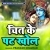 Listen to Chit Ke Pat Khol from Chit Ke Pat Khol