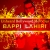 Listen to I Love You from Unheard Bollywood Melodies - Bappi Lahiri