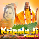 Jagatgur Kripalu Ji Maharaj - Vol 1 songs