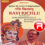 Shri Krishna Leela songs