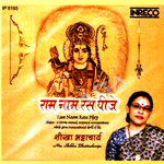 Ram Naam Rasa Pijey songs