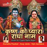 कृष्ण को प्यारा राधा नाम songs